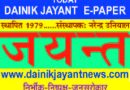 Dainik Jayant E-Newspaper 19 April 2021