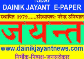 Dainik Jayant E-Newspaper 15 May 2021
