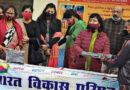 भारत विकास परिषद ने बालिकाओं को स्वेटर वितरित की