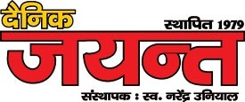 Dainik Jayant E-Newspaper 8 May 2021