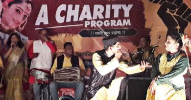 सहायतार्थ सांस्कृतिक कार्यक्रम में लोक कलाकारों की प्रस्तुति पर झूमें दर्शक