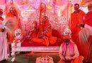 संत परंपरा सनातन धर्म व संस्कृति की रक्षक : जगद्गुरू रामानंदाचार्य स्वामी रामचार्य