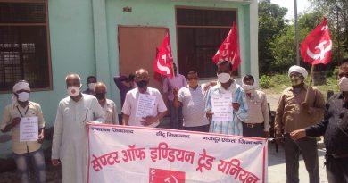 किसान आंदोलन के समर्थन एवं श्रम कानूनों में संशोधनों के विरोध में सीटू कार्यकर्ताओं ने दिया धरना