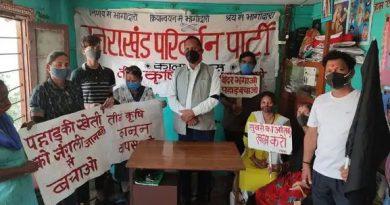 किसान विरोधी तीनों कृषि कानून वापस लें केंद्र सरकार : उपपा