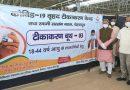 मुख्यमंत्री तीरथ सिंह ने किया 18 से 44 वर्ष के लोगों के टीकाकरण अभियान का विधिवत शुभारंभ