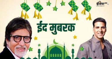 ईद-उल-फितर 2021: अमिताभ बच्चन से अक्षय कुमार तक, बॉलीवुड सेलेब्स ने फैंस को कहा- 'ईद मुबारक'