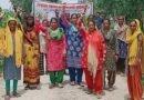 सड़क के पुनर्निर्माण की मांग को लेकर महिलाओं का प्रदर्शन