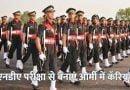 श्रीनगर को एनडीए परीक्षा केंद्र बनाएं जाने पर जताई खुशी