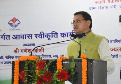 मुख्यमंत्री धामी ने पीएम आवास योजना-ग्रामीण के लाभार्थियों को आवास स्वीकृति पत्र सौंपे