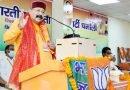दिन-रात देश सेवा में लगे हैं भाजपा कार्यकर्ता: महाराज