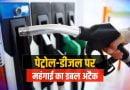 पेट्रोल ने तोडा़ रिकॉर्ड, दिल्ली में 100 रुपये से बस थोड़ी है दूरी