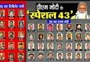 नई कैबिनेट में 43 मंत्रियों को शपथ, 36 नए चेहरे, सात को मिली पदोन्घ्नति, पीएम मोदी ने बधाई दी