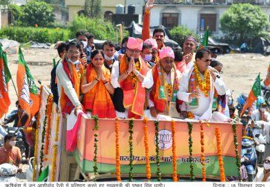 मुख्यमंत्री ने की ऋषिकेश में जन आशीर्वाद रैली के दौरान 12 घोषणा