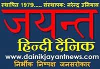Dainik Jayant E-Newspaper 4 Oct 2021